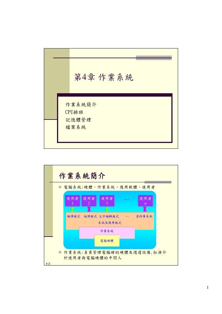 第4章 作業系統        作業系統簡介       CPU排班       記憶體管理       檔案系統           作業系統簡介       電腦系統:硬體、作業系統、應用軟體、使用者         使用者    使用者 ...