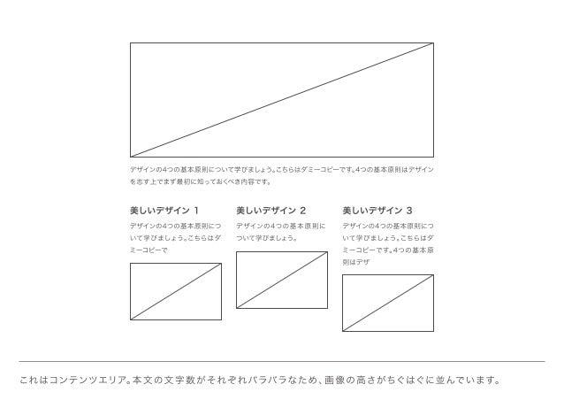 ウェブデザインに応用する4つの基本原則