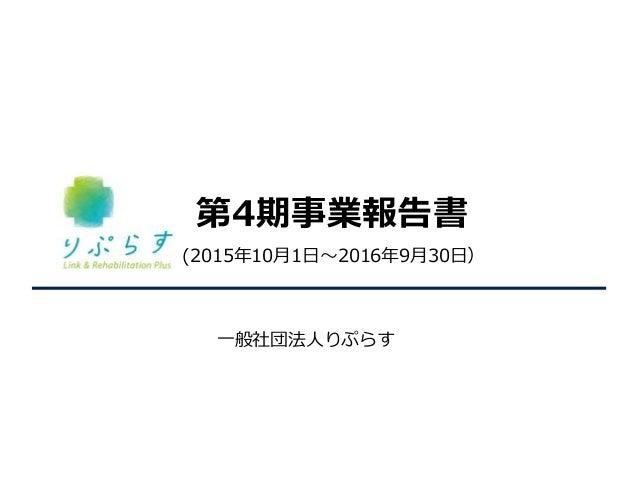 一般社団法人りぷらす 第4期事業報告書 (2015年10月1日〜2016年9月30日)