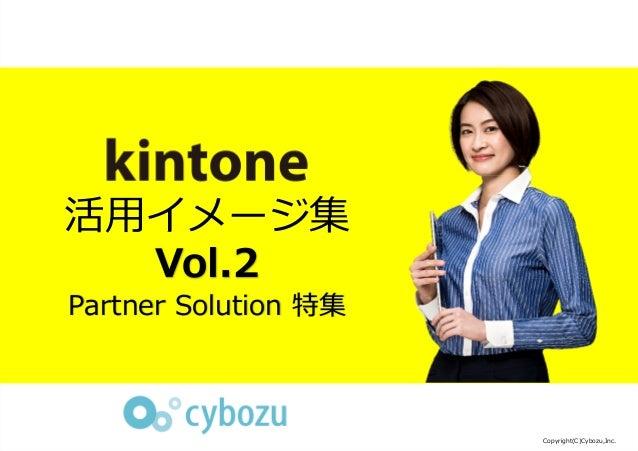 活用イメージ集 Vol.2 Partner Solution 特集 Copyright(C)Cybozu,Inc.