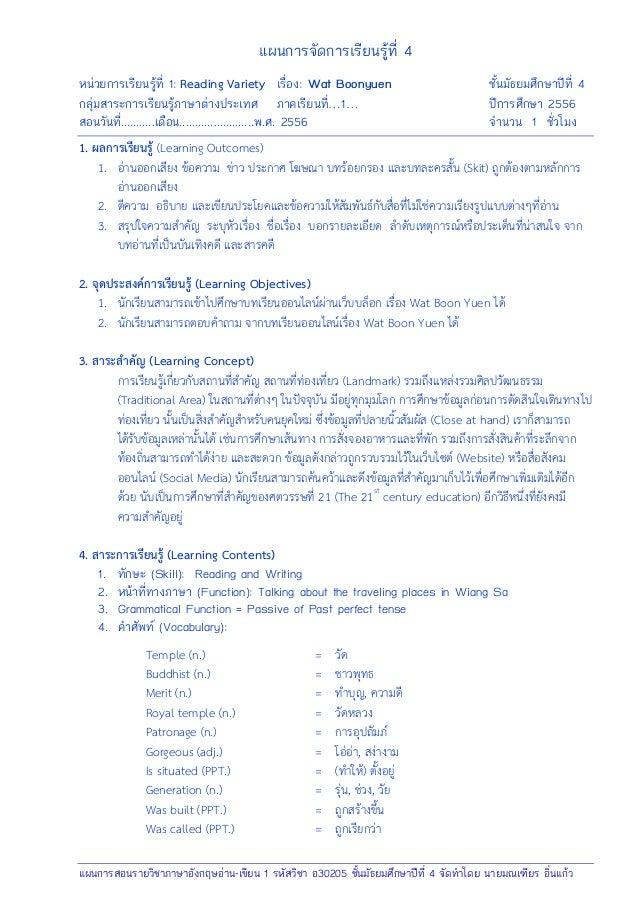 แผนการสอนรายวิชาภาษาอังกฤษอ่าน-เขียน 1 รหัสวิชา อ30205 ชั้นมัธยมศึกษาปีที่ 4 จัดทาโดย นายมณเฑียร อิ่นแก้วแผนการจัดการเรียน...