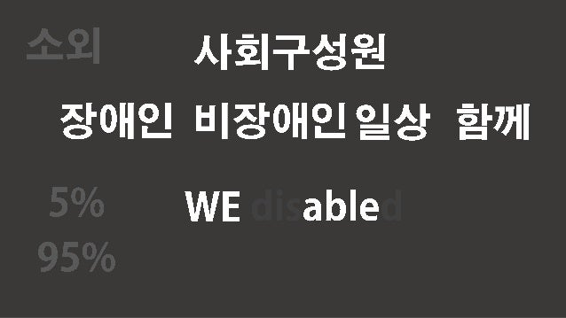 4 weable 발표