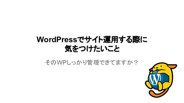 WordPress䛷䝃䜲䝖㐠⏝䛩䜛㝿䛻  Ẽ䜢䛴䛡䛯䛔䛣䛸  䛭䛾WP䛧䛳䛛䜚⟶⌮䛷䛝䛶䜎䛩䛛䠛