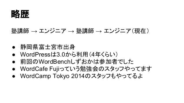 第4回WordBenchしずおか Slide 3