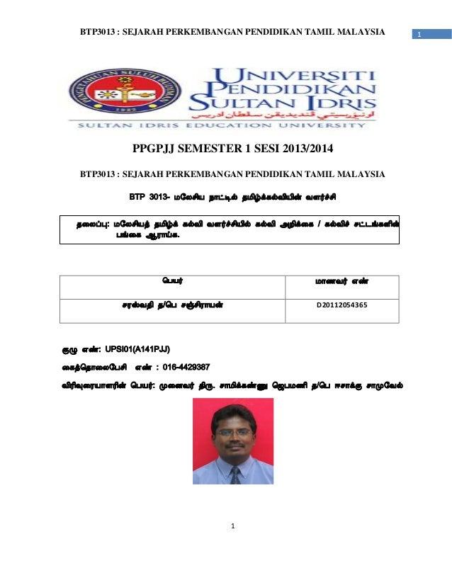 BTP3013 : SEJARAH PERKEMBANGAN PENDIDIKAN TAMIL MALAYSIA 1 1 PPGPJJ SEMESTER 1 SESI 2013/2014 BTP3013 : SEJARAH PERKEMBANG...