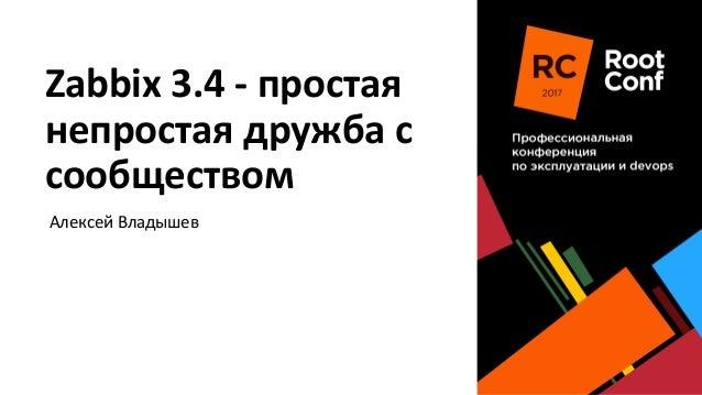 Zabbix 3.4 - простая непростая дружба с сообществом Алексей Владышев