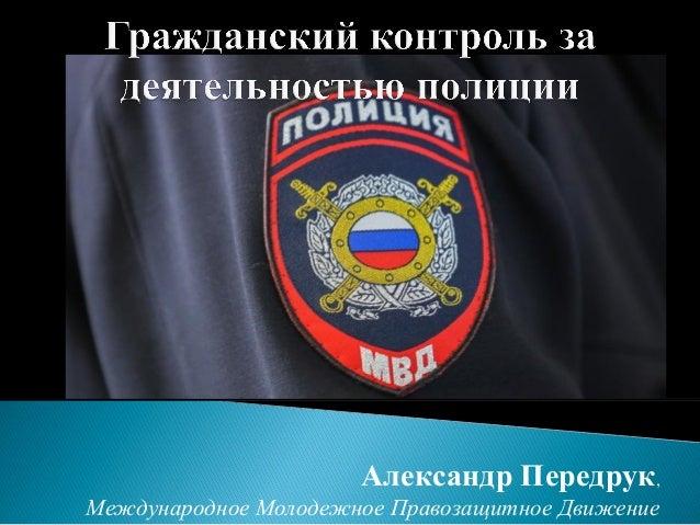 Александр Передрук, Международное Молодежное Правозащитное Движение