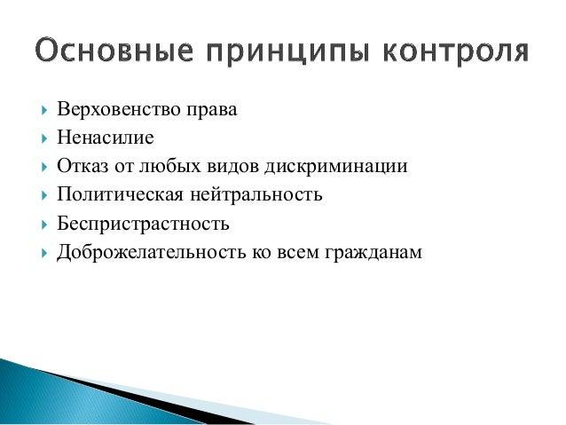 Александр Передрук - Гражданский контроль за полицией Slide 3