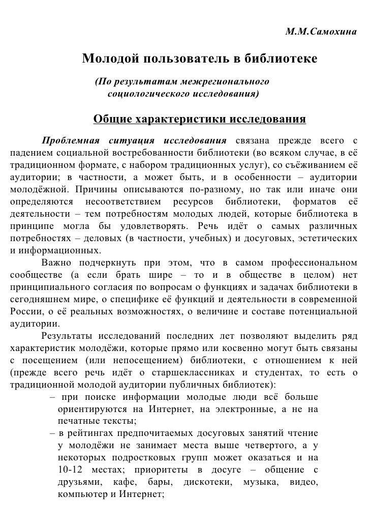М.М.Самохина              Молодой пользователь в библиотеке                 (По результатам межрегионального              ...