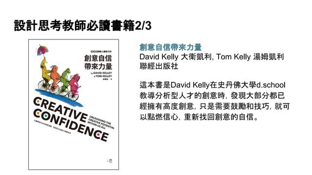 設計思考教師必讀書籍2/3 創意自信帶來力量 David Kelly 大衛凱利, Tom Kelly 湯姆凱利 聯經出版社 這本書是David Kelly在史丹佛大學d.school 教導分析型人才的創意時,發現大部分都已 經擁有高度創意,只是...