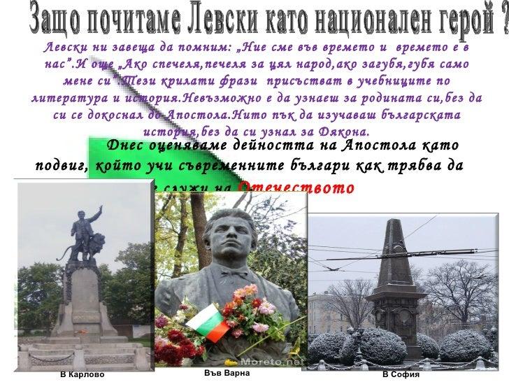 """Левски ни завеща да помним: """"Ние сме във времето и  времето е в нас"""".И още """"Ако спечеля,печеля за цял народ,ако загубя,губ..."""