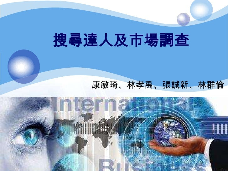 1<br />搜尋達人及市場調查<br />康敏琦、林孝禹、張誠新、林群倫<br />