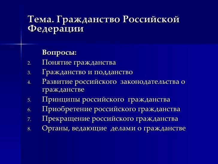 Как отказаться от гражданства рф в казахстане