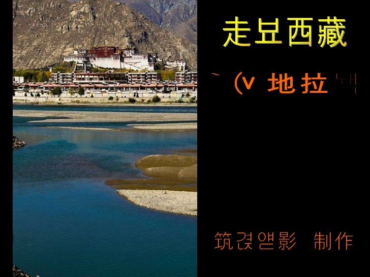 走进西藏 ~圣地拉萨 吴筑清摄影  制作