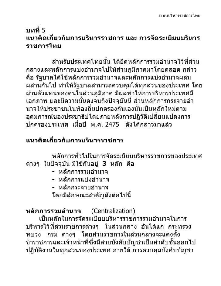 ระบบบริหารราชการไทย   บทที่ 5 แนวคิดเกี่ยวกับการบริหารราชการ และ การจัดระเบียบบริหาร ราชการไทย            สำาหรับประเทศไทย...