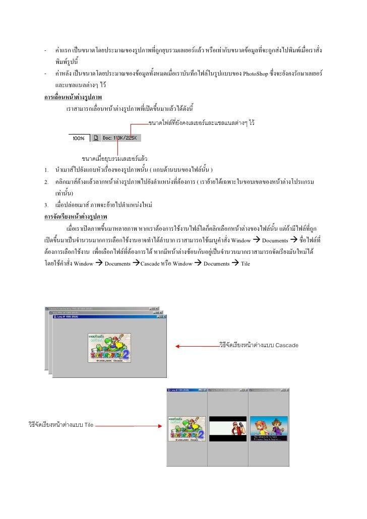 ใบความรู้ที่ 5 Slide 2