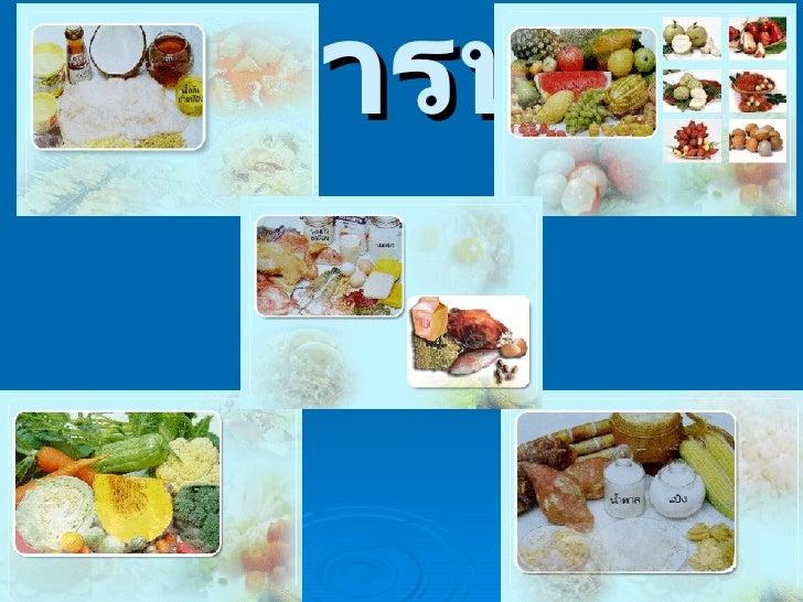 อาหารหลัก  5   หมู่