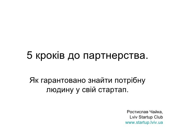 5  кроків до партнерства. Як гарантовано знайти потрібну людину у свій стартап. Ростислав Чайка, Lviv Startup Club www.sta...