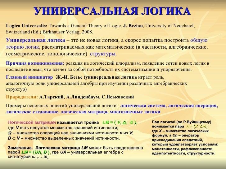 УНИВЕРСАЛЬНАЯ ЛОГИКА <ul><li>Logica Universalis:  Towards a General Theory of Logic .  J. Beziau ,   University of   Neuch...