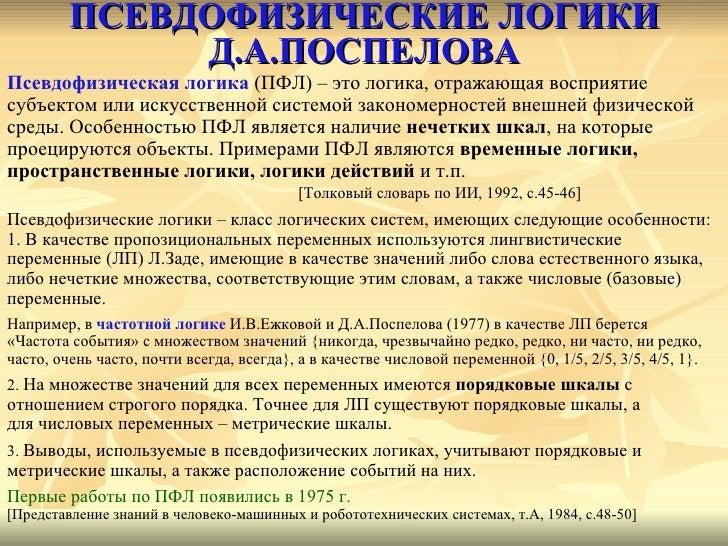 ПСЕВДОФИЗИЧЕСКИЕ ЛОГИКИ Д.А.ПОСПЕЛОВА <ul><li>Псевдофизическая логика  (ПФЛ )  – это логика, отражающая восприятие  </li><...