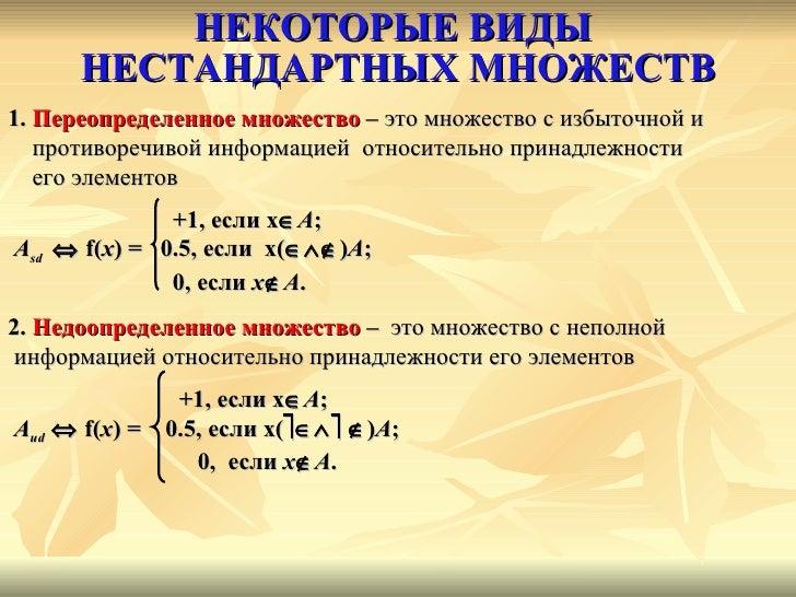 НЕКОТОРЫЕ ВИДЫ  НЕСТАНДАРТНЫХ МНОЖЕСТВ <ul><li>1.  Переопределенное множество   –  это множество с избыточной и </li></ul>...