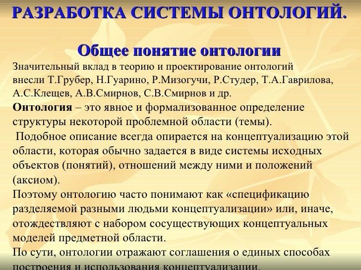 РАЗРАБОТКА СИСТЕМЫ ОНТОЛОГИЙ.   Общее понятие онтологии <ul><li>Значительный вклад в теорию и проектирование онтологий  </...