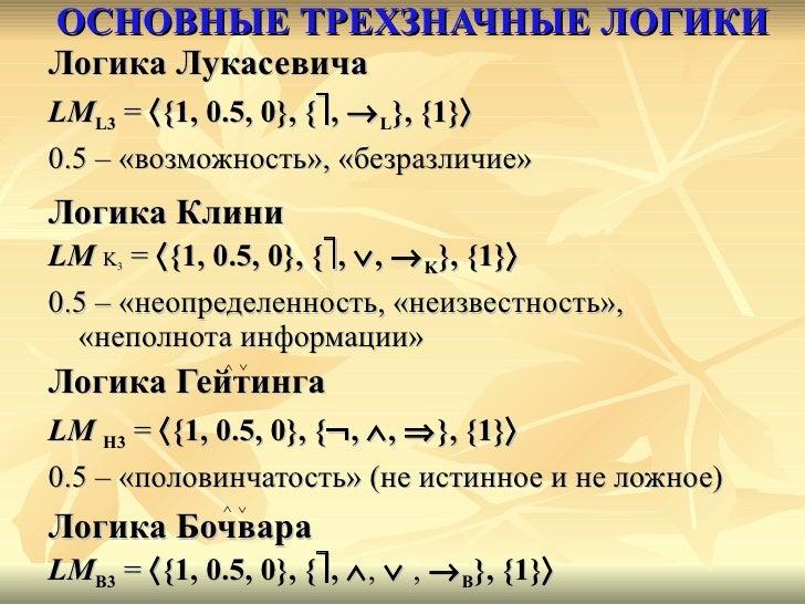 ОСНОВНЫЕ ТРЕХЗНАЧНЫЕ ЛОГИКИ <ul><li>Логика Лукасевича </li></ul><ul><li>LM L3  =   {1, 0.5, 0}, {  ,   L }, {1}    </l...
