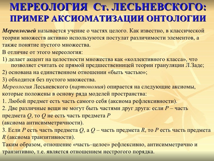 МЕРЕОЛОГИЯ  Ст. ЛЕСЬНЕВСКОГО:   ПРИМЕР АКСИОМАТИЗАЦИИ ОНТОЛОГИИ <ul><li>Мереологией  называется учение о частях целого. Ка...