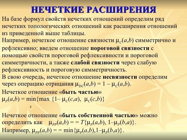 НЕЧЕТКИЕ РАСШИРЕНИЯ <ul><li>На базе формул свойств нечетких отношений определим ряд  </li></ul><ul><li>нечетких топологиче...