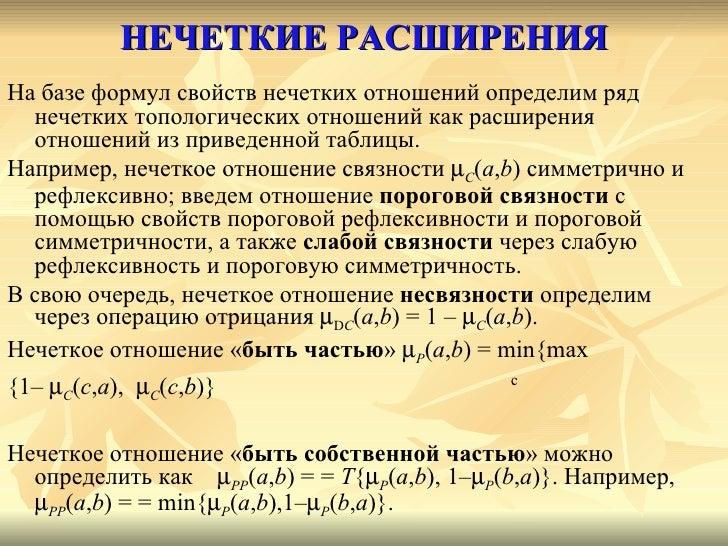 НЕЧЕТКИЕ РАСШИРЕНИЯ <ul><li>На базе формул свойств нечетких отношений определим ряд нечетких топологических отношений как ...