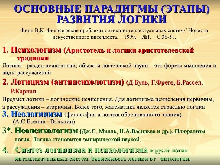 ОСНОВНЫЕ ПАРАДИГМЫ (ЭТАПЫ) РАЗВИТИЯ ЛОГИКИ <ul><li>1. Психологизм  (Аристотель и логики аристотелевской традиции </li></ul...