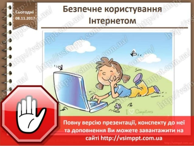 Урок 11 для 5 класу - Безпечне користування Інтернетом