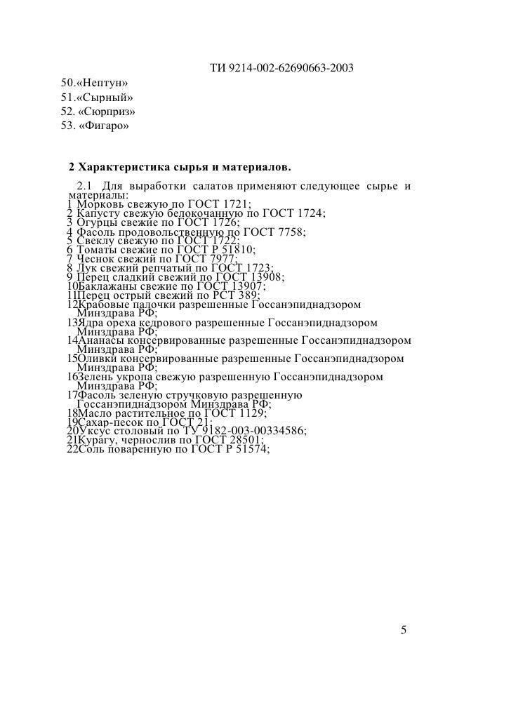 ТИ 9214-002-62690663-200350.«Нептун»51.«Сырный»52. «Сюрприз»53. «Фигаро» 2 Характеристика сырья и материалов.   2.1 Для вы...