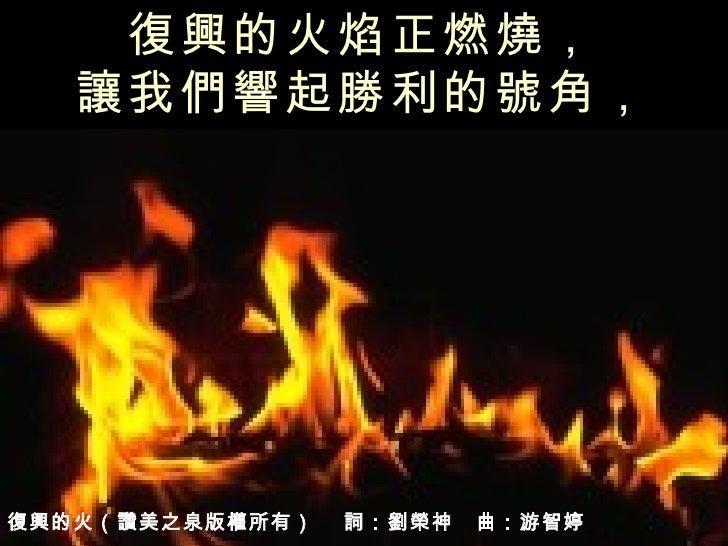 復興的火焰正燃燒, 讓我們響起勝利的號角,