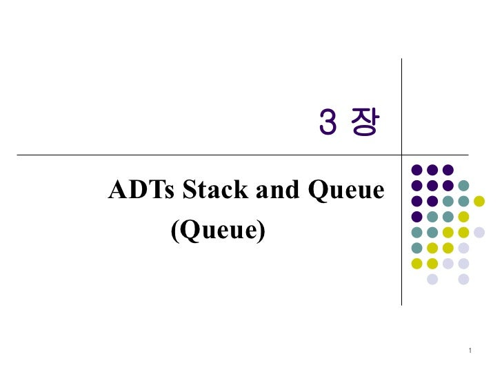 3 장 ADTs Stack and Queue (Queue)