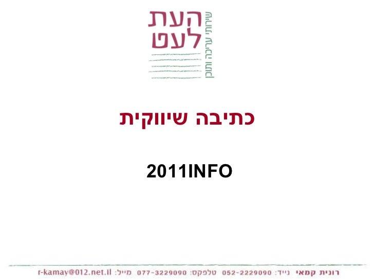 כתיבה שיווקית 2011  INFO