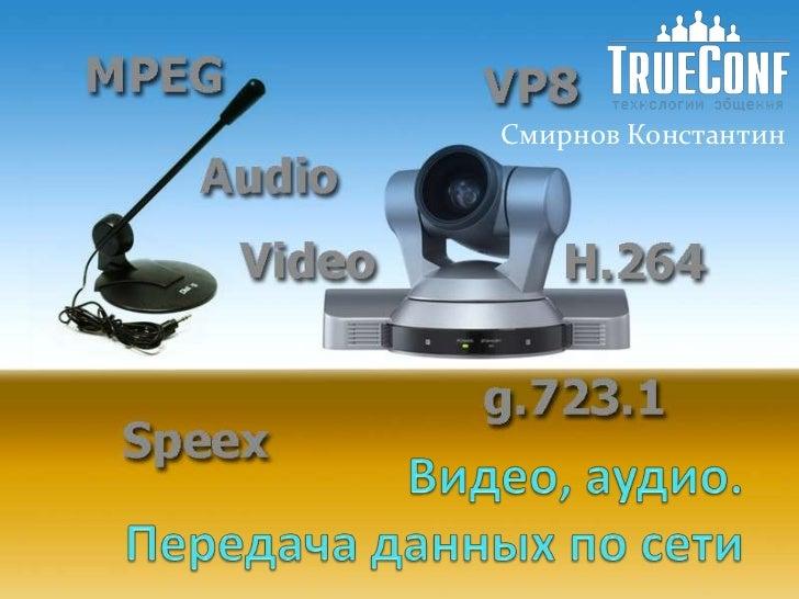 Смирнов Константин<br />Видео, аудио. Передача данных по сети<br />