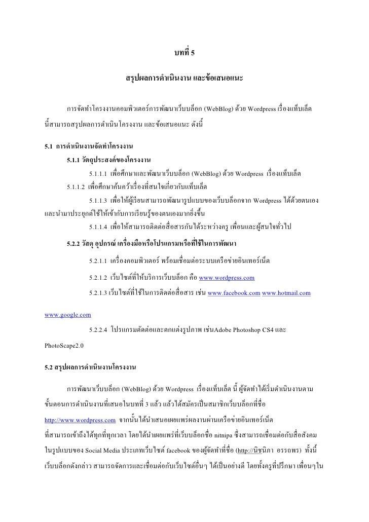 บทที่ 5                               สรุปผลการดาเนินงาน และข้ อเสนอแนะ        การจัดทาโครงงานคอมพิวเตอร์การพัฒนาเว็บบล็อก...