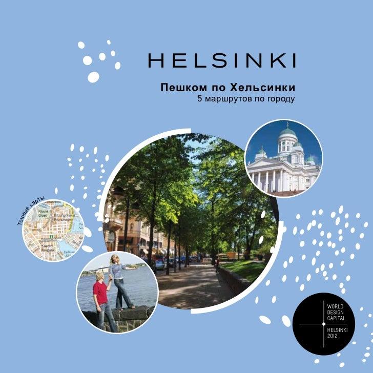 Пешком по Хельсинки                        5 маршрутов по городу            рт ы       ка ыеТочн                          ...