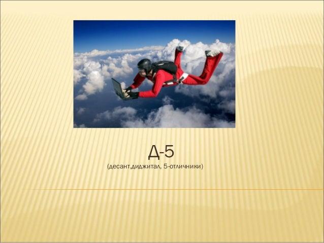Д-5 (десант,диджитал, 5-отличники)