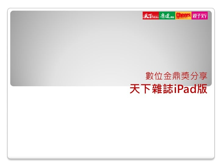 數位金鼎獎分享天下雜誌iPad版