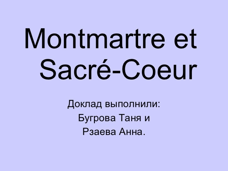 Montmartre et   Sacr é -C ое ur Доклад выполнили: Бугрова Таня и Рзаева Анна.