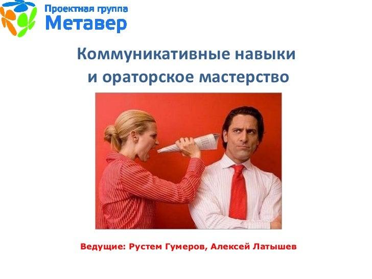 Коммуникативные навыки  и ораторское мастерство Ведущие: Рустем Гумеров, Алексей Латышев