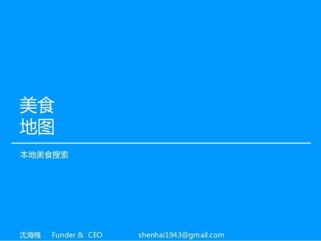 美食 地图 本地美食搜索 沈海槐 Funder & CEO shenhai1943@gmail.com