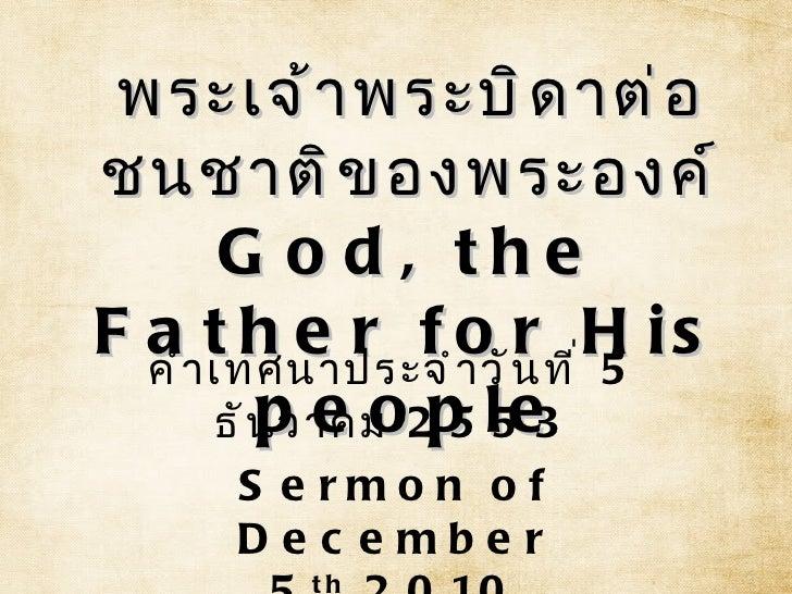 พระเจ้าพระบิดาต่อชนชาติของพระองค์ God, the Father for His people คำเทศนาประจำวันที่  5  ธันวาคม  2553 Sermon of December 5...