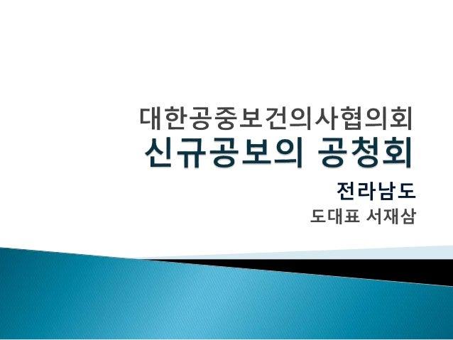 전라남도 도대표 서재삼