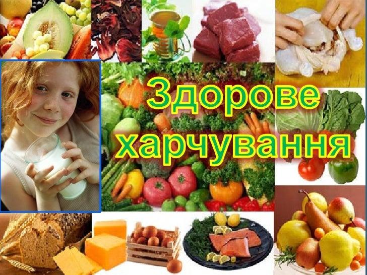 Людина народжуєтьсяздоровою, а всі хворобидо неї приходять через   рот з харчовими     продуктами.              Гіпократ