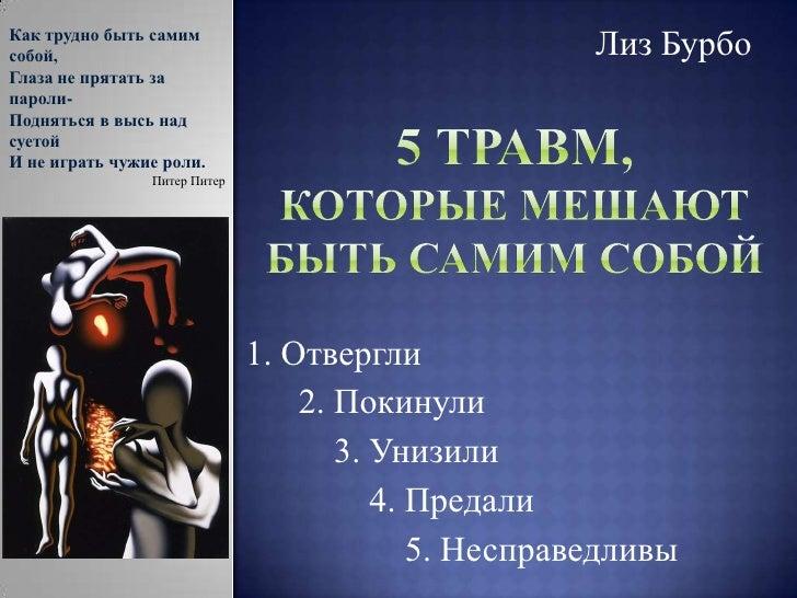 ЛИЗ БУРБО 5 ТРАВМ КОТОРЫЕ МЕШАЮТ БЫТЬ САМИМ СОБОЙ СКАЧАТЬ БЕСПЛАТНО