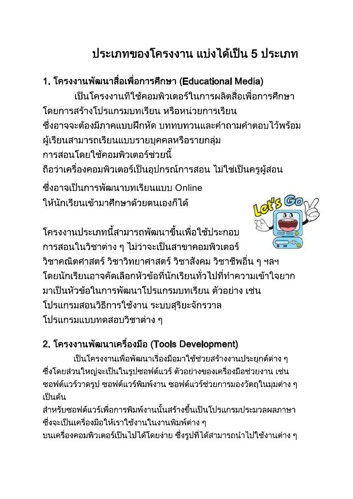 51.         Educational Media)         Online2.   Tools Development)