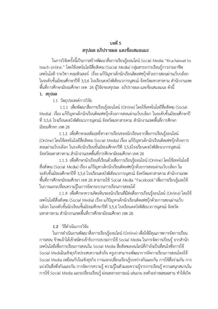 บทที่ 5                           สรุปผล อภิปรายผล และข้อเสนอแนะ          ในการวิจัยครั้งนี้เป็นการสร้างพัฒนาสื่อการเรียนร...